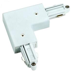 L-коннектор-1 для однофазных трековых систем SLV 143051